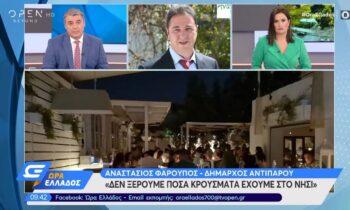 Αντίπαρος - Δήμαρχος: «Δεν μας λένε πόσα κρούσματα έχουμε» (vid)
