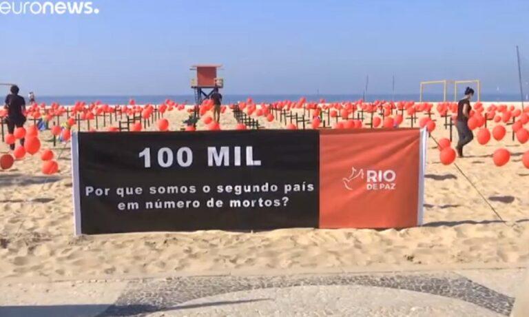 Κορονοϊός - Βραζιλία: Πάνω από 100 χιλιάδες οι νεκροί! (vid)