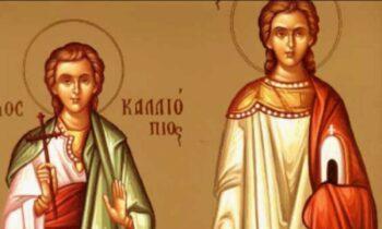 Εορτολόγιο Τρίτη 11 Αυγούστου: Ποιοι γιορτάζουν σήμερα