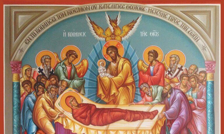 Εορτολόγιο Σάββατο 15 Αυγούστου – Κοίμησις της Θεοτόκου: Ποιοι γιορτάζουν σήμερα