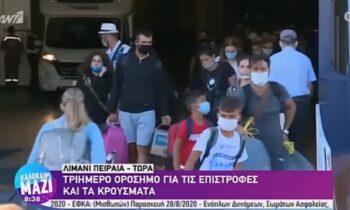 Κορονοϊός - Ελλάδα: Τριήμερο ορόσημο για τις επιστροφές και τα κρούσματα (vid)
