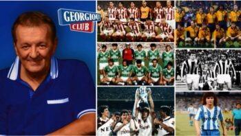 Γεωργίου: «Αυτή η ομάδα έχει παίξει το καλύτερο ποδόσφαιρο που έχω δει στη ζωή μου» (vid)