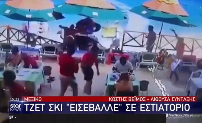 Δυστύχημα σοκ: Τζετ σκι «εισβάλλει» σε εστιατόριο και σκοτώνει μια γυναίκα! (vid)