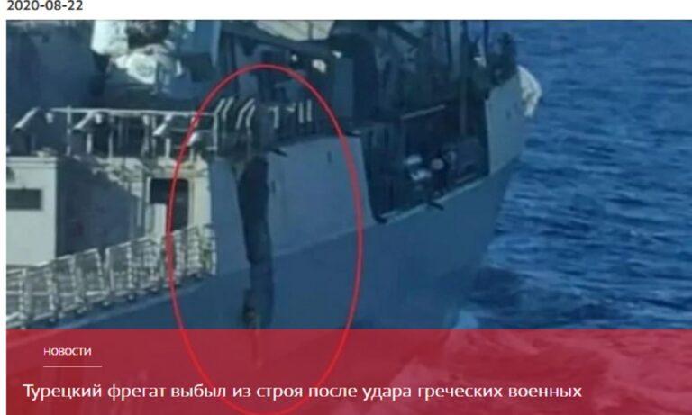 Οruc Reis: Αποκαλύψεις Ρώσων για τις μεγάλες ζημιές στα αντιαεροπορικά του Kemal Reis