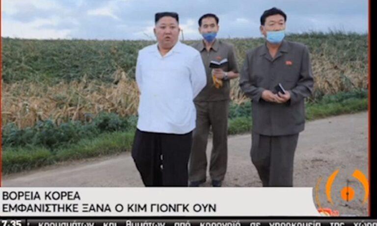 Κιμ Γιονγκ Ουν: Εμφανίστηκε ξανά! (vid)