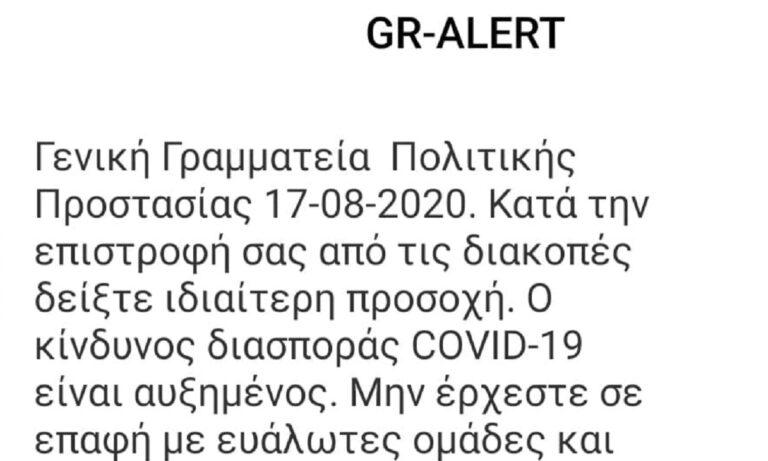 ALERT μήνυμα σε όλη την Ελλάδα για τον κορονοϊό!