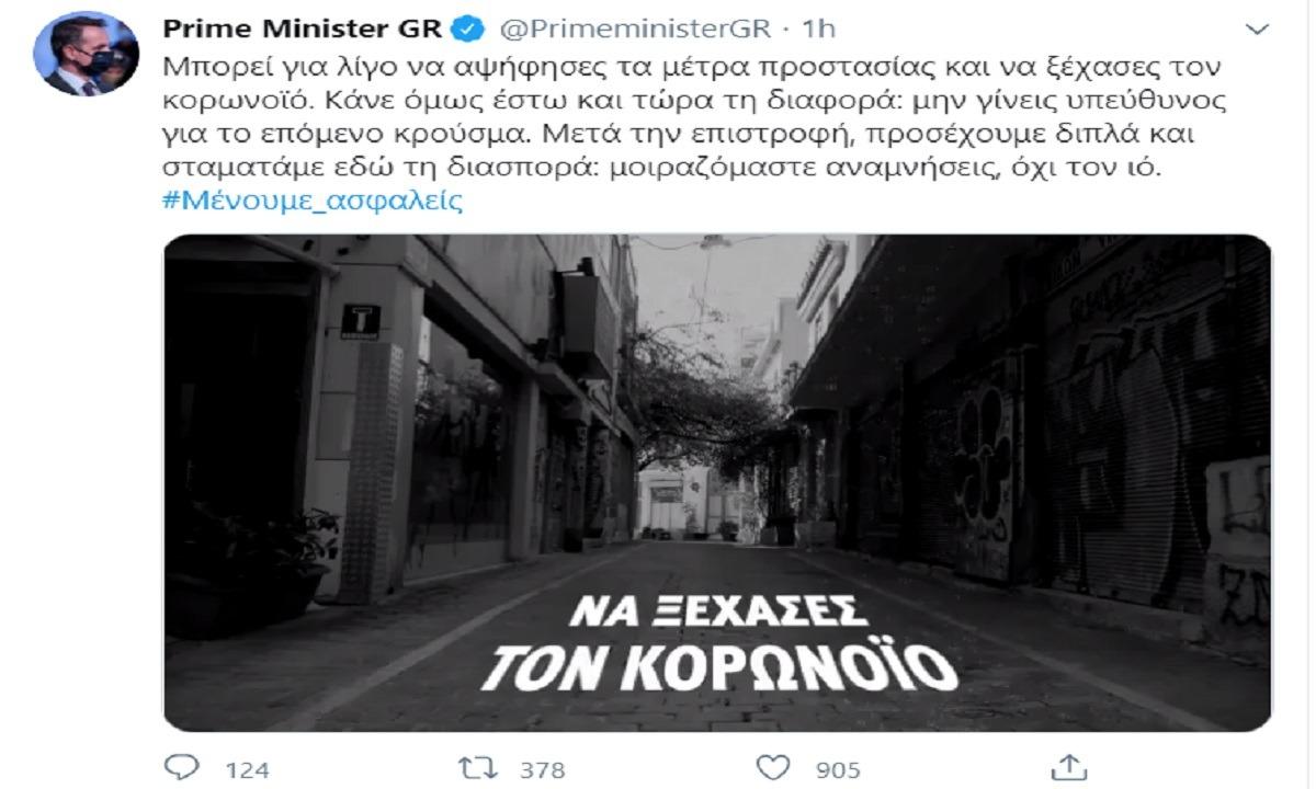 Κορονοϊός: O Mητσοτάκης με μήνυμα στο Twitter μας κουνάει το δάχτυλο