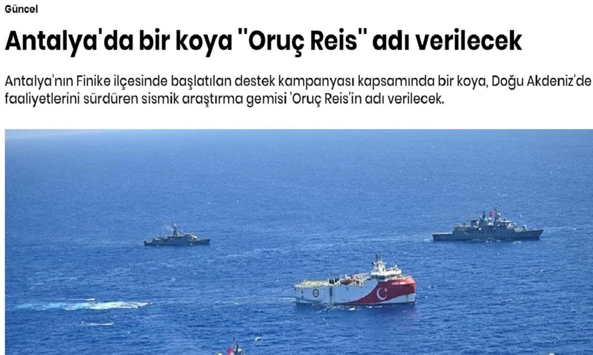 Oι Τούρκοι μετονομάζουν σε «Oruç Reis» κόλπο στην Αττάλεια