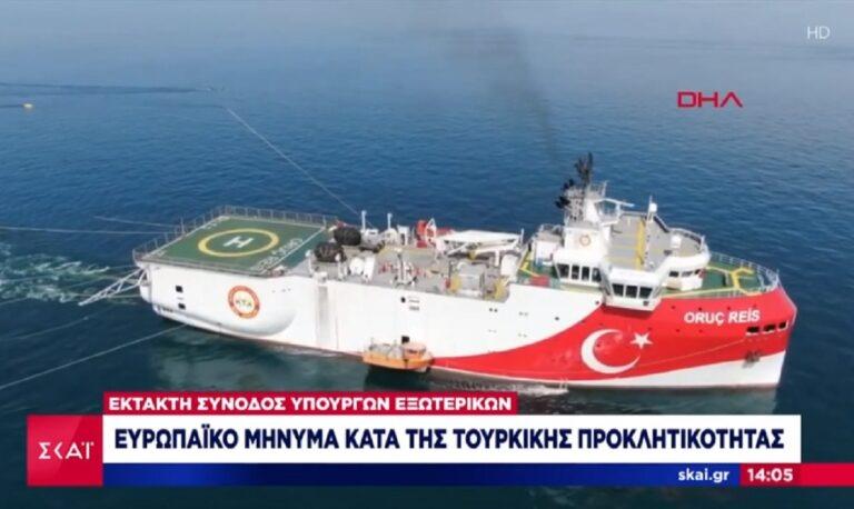 Ελληνοτουρκικά: Οι χώρες που στάθηκαν στο πλευρό της Ελλάδας καταδικάζοντας την Τουρκία