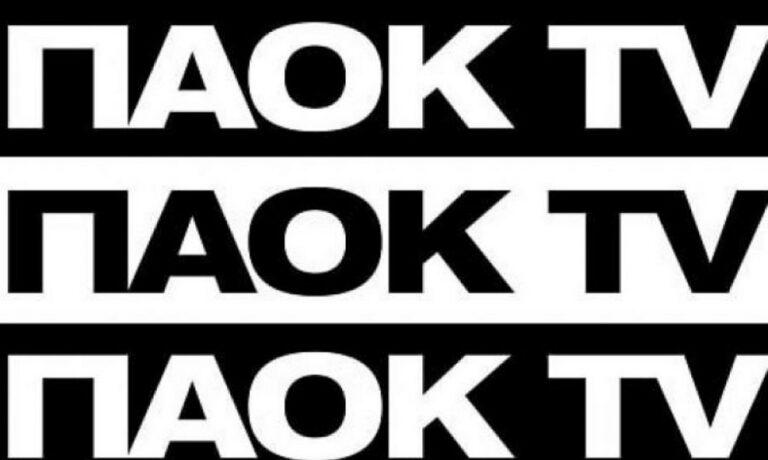 PAOK TV: Διαθέσιμο το ντοκιμαντέρ της σεζόν!