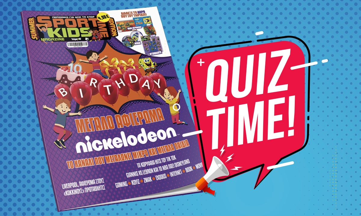 Sportime Kids Magazine #7: Οι απαντήσεις του κουίζ. Sportime Kids Magazine: Οι απαντήσεις στο κουίζ του 7ου τεύχους, που κυκλοφορεί στα περίπτερα