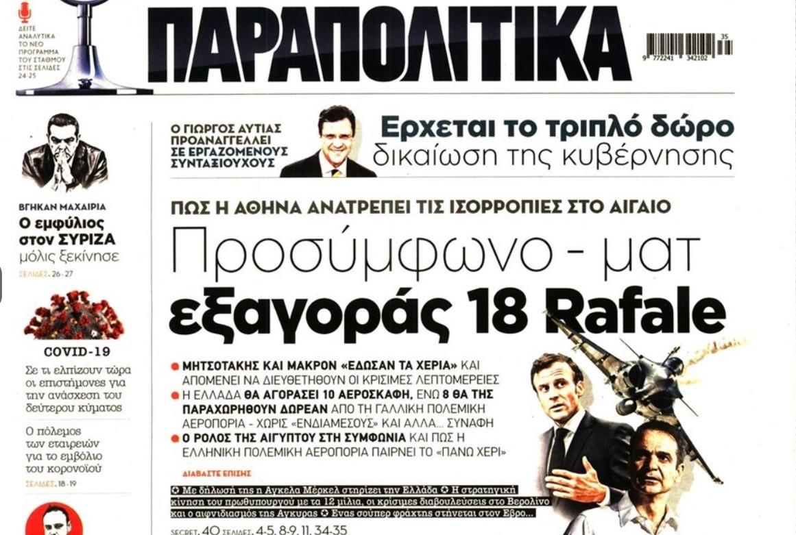 Rafale: Δημοσίευμα για προσύμφωνο Ελλάδας- Γαλλίας για απόκτηση 18 μαχητικών...
