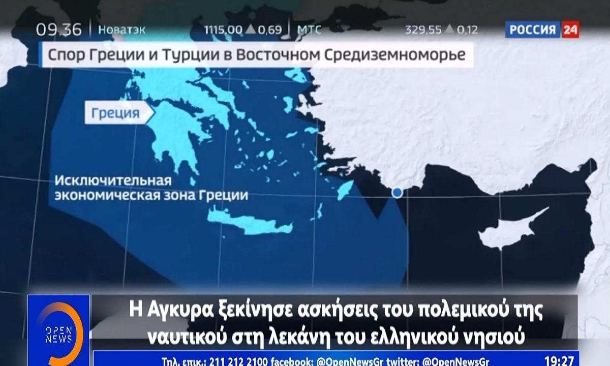 Oruc Reis: Στο πλευρό της Ελλάδας η Ρωσία. Oruc Reis: Και η Ρωσία παρακολουθεί την κινητικότητα στην ανατολική...