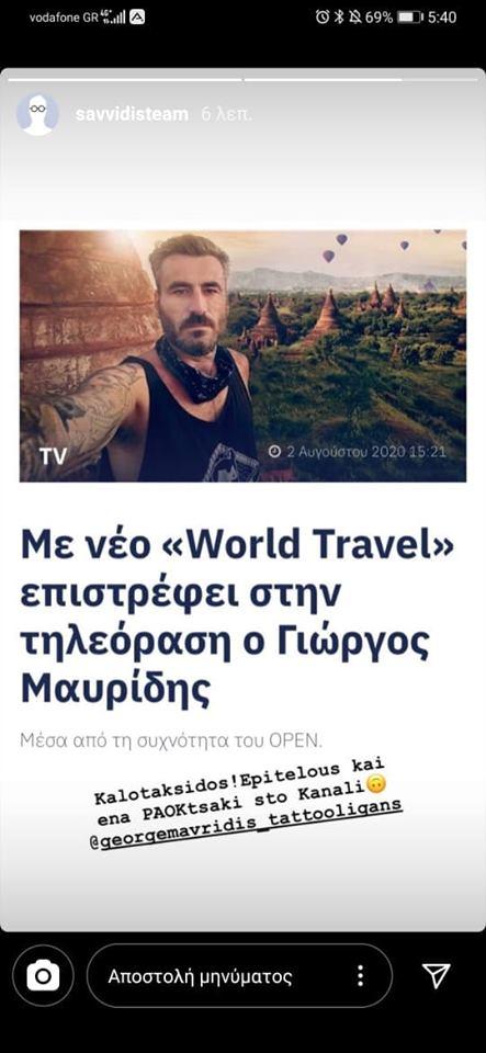 Γ. Σαββίδης για τη συνεργασία με Μαυρίδη: «Επιτέλους κι ένα ΠΑΟΚτσάκι στο Open»