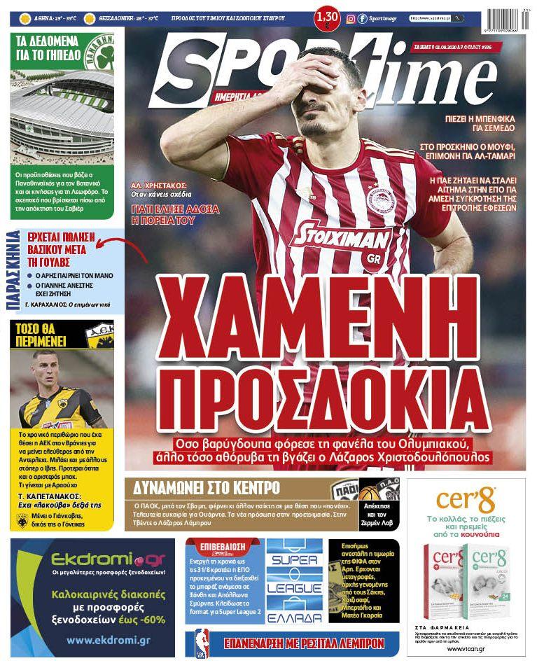 Εξώφυλλο Εφημερίδας Sportime έναν χρόνο πριν - 1/8/2020