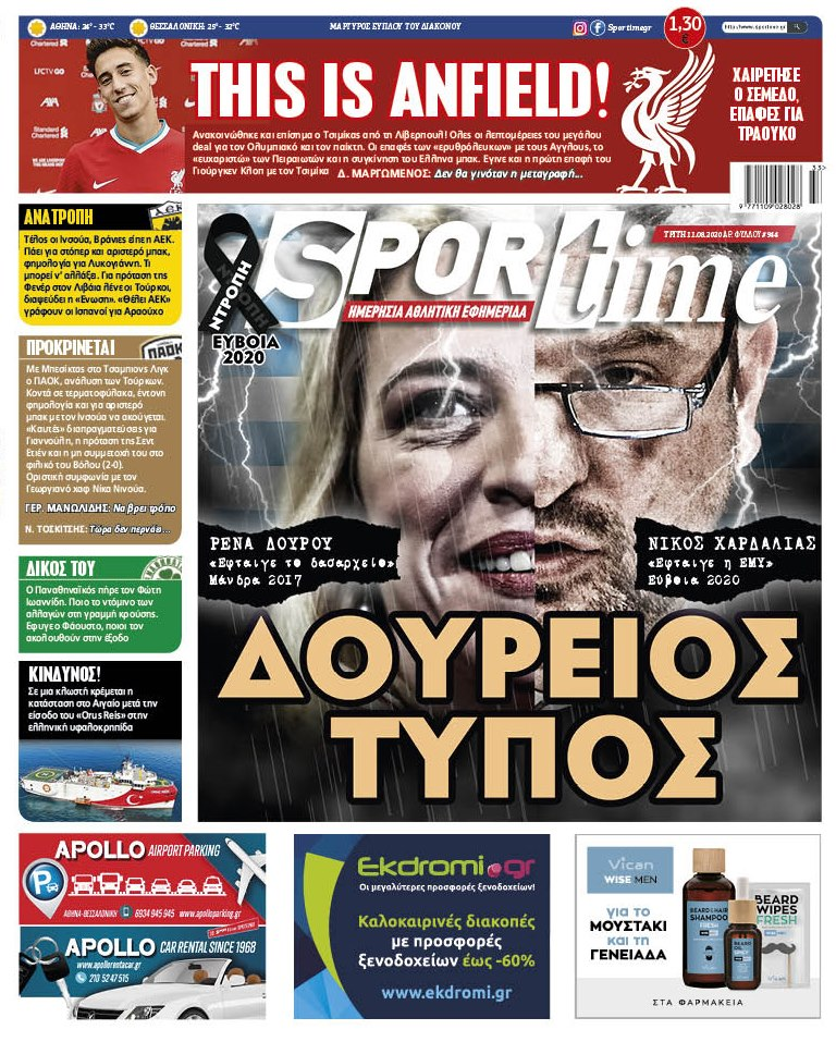 Εφημερίδα SPORTIME - Εξώφυλλο φύλλου 11/8/2020