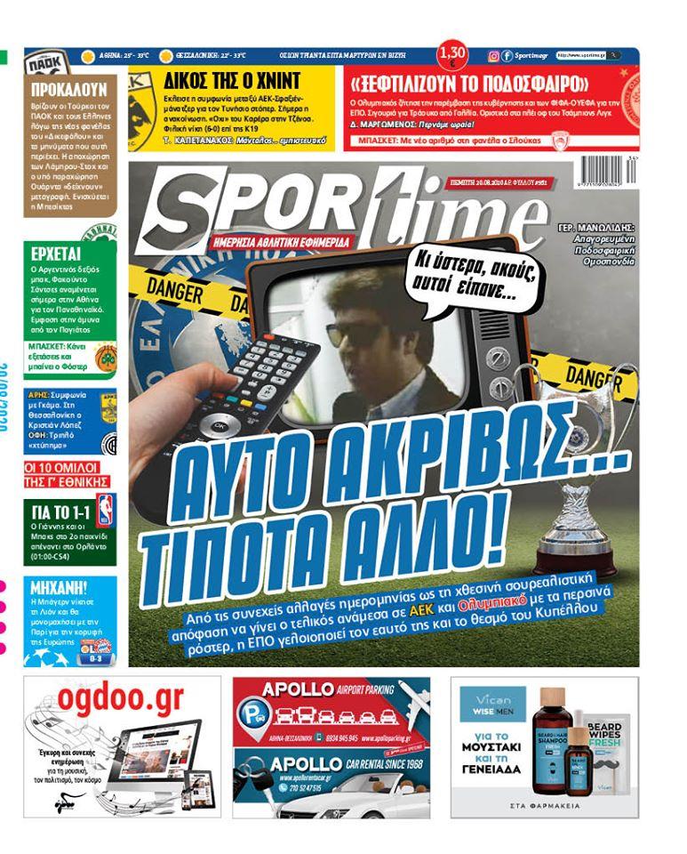 Εφημερίδα SPORTIME - Εξώφυλλο φύλλου 19/8/2020