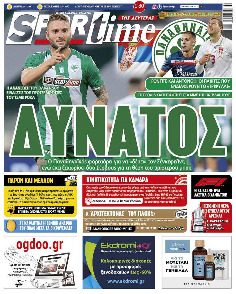 Εξώφυλλο Εφημερίδας Sportime έναν χρόνο πριν - 3/8/2020