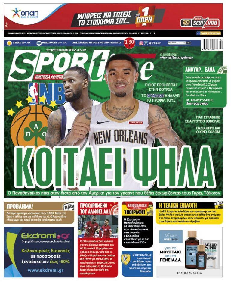 Εξώφυλλο Εφημερίδας Sportime έναν χρόνο πριν - 5/8/2020