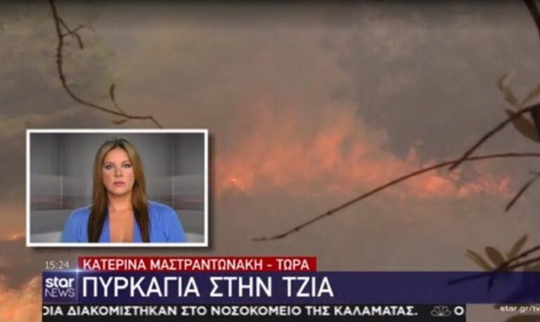 Τζια: «Συναγερμός» για μεγάλη φωτιά (vid)