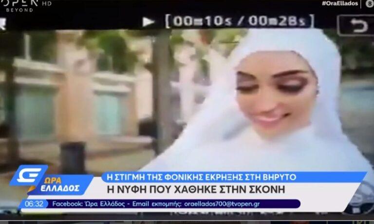 Βηρυτός: Η νύφη που χάθηκε στην σκόνη (vid)