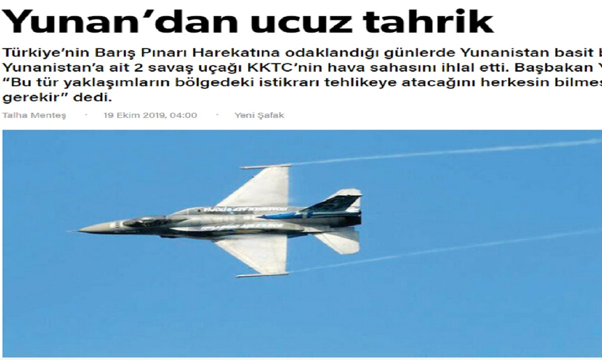 Eλληνικά F 16: Ανατριχίλα! Σε όλα τα Κατεχόμενα ακούστηκαν τα ελληνικά μαχητικά – Διαμαρτυρία των Τούρκων για τον θόρυβο