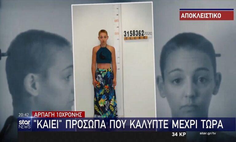 Αρπαγή 10χρονης: Η 33χρονη λέει τα ονόματα αυτών για τους οποίους δούλευε
