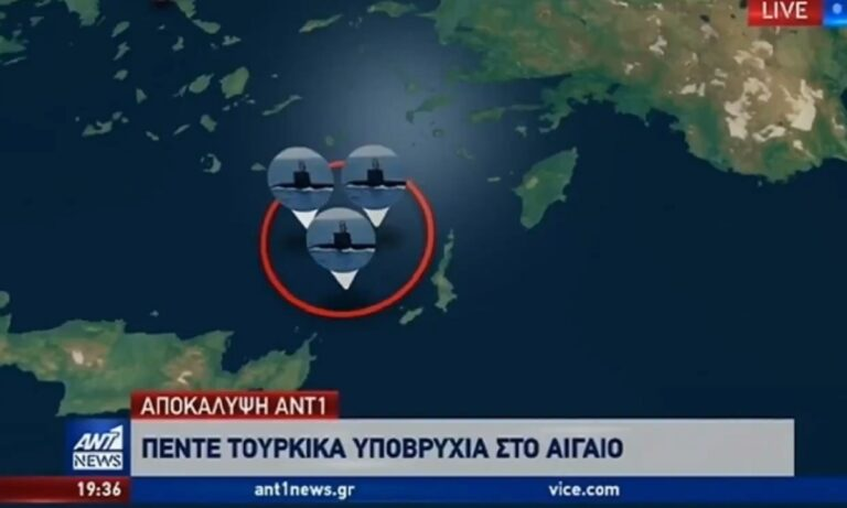 Oruc Reis: Με ηχητικές βόμβες πήραν στο κυνήγι πέντε τουρκικά υποβρύχια στο Αιγαίο