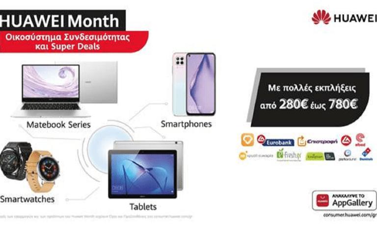 Huawei Month! Νέα smartphones, λάπτοπ, τάμπλετ και gadgets σε εκπληκτικές τιμές, πολλά δώρα και απίθανα προνόμια έως 780 Ευρώ από το ο AppGallery της Huawei!