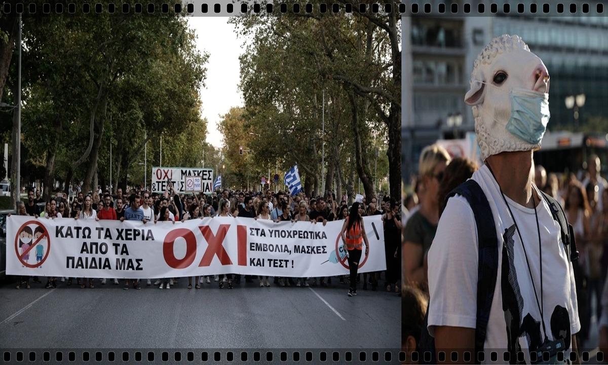 Φτάσαμε στο απόγειο της «δημοκρατίας»: Οι διαδηλώσεις γονέων να διώκονται ποινικά!. «Νομίζεις πως θα έχεις για πολύ καιρό ακόμα την δυνατότητα...
