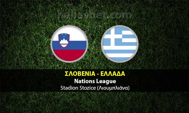 Χοσέ 3/9 Προγνωστικά:Πρεμιέρα για την εθνική στην Σλοβενία