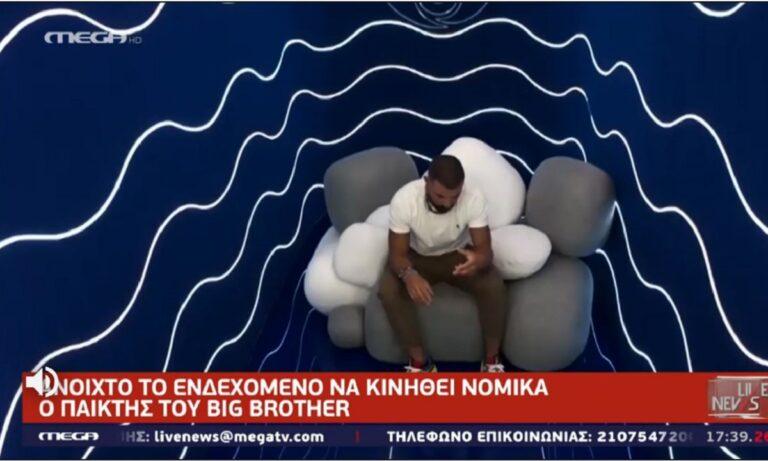 Big Brother: Τα γυρίζει ο ξάδερφος! Θα κινηθεί νομικά ο Αντώνης