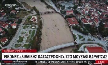 Κακοκαιρία Ιανός: «Βιβλική» καταστροφή σε Καρδίτσα και Φάρσαλα - Σε έκτακτη κατάσταση αρκετές περιοχές