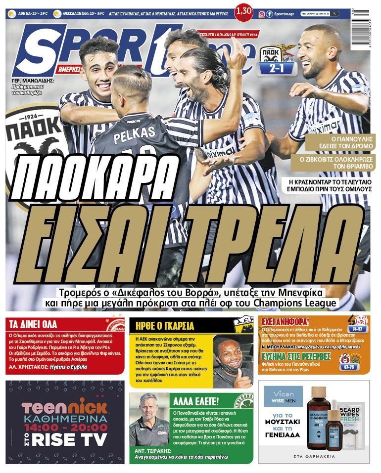Εφημερίδα SPORTIME - Εξώφυλλο φύλλου 16/9/2020