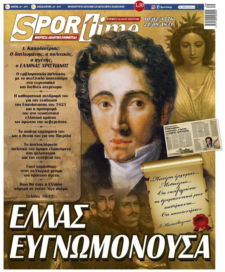 Εφημερίδα SPORTIME - Εξώφυλλο φύλλου 27/9/2020