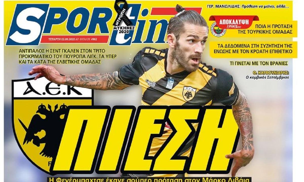 Διαβάστε σήμερα στο Sportime: «Πίεση»