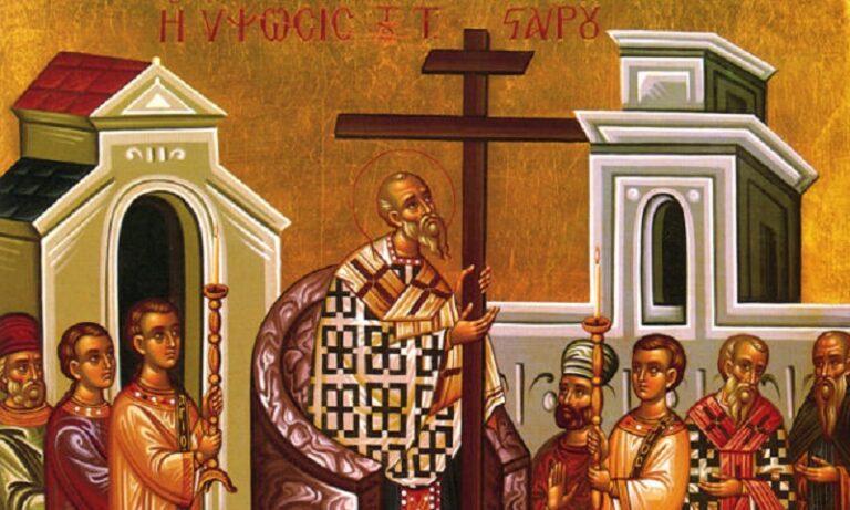 Εορτολόγιο Δευτέρα 14 Σεπτεμβρίου: Ποιοι γιορτάζουν σήμερα