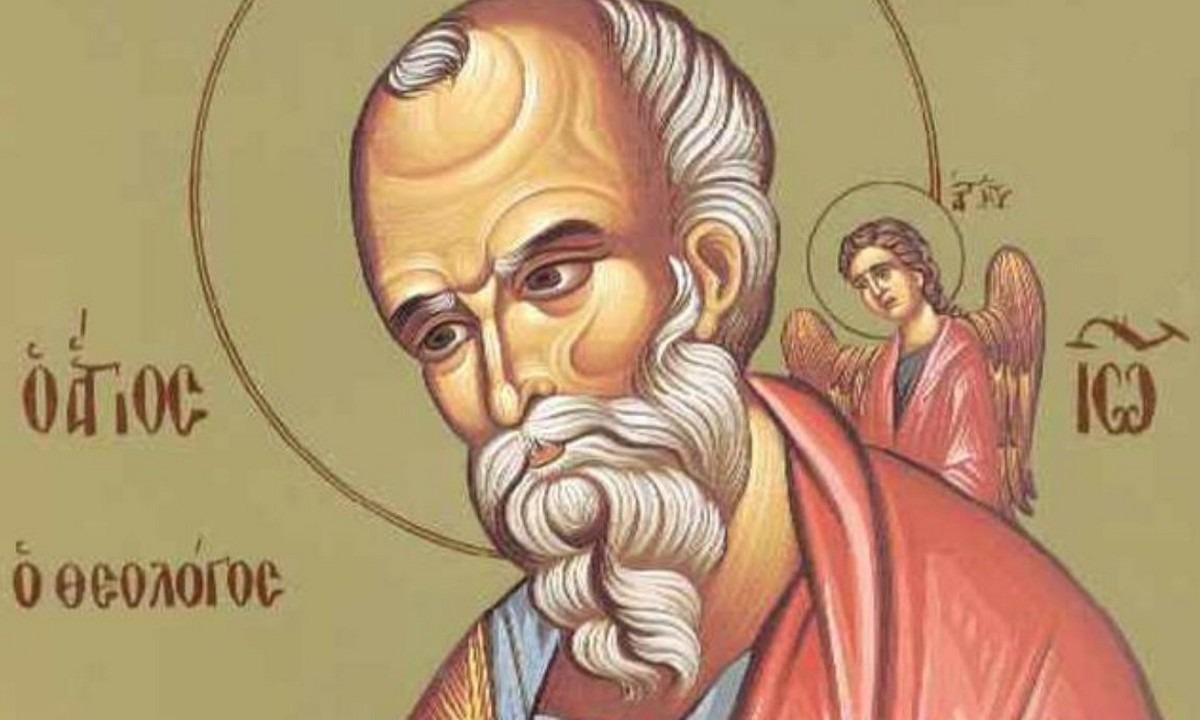 Εορτολόγιο Σάββατο 26 Σεπτεμβρίου: Ποιοι γιορτάζουν σήμερα