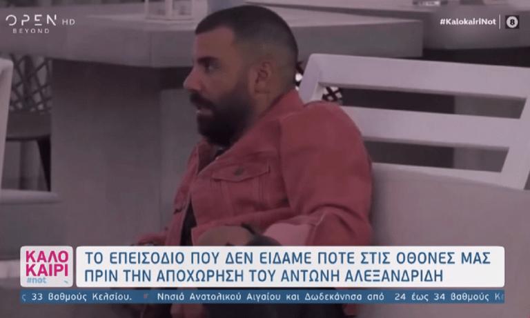 Αντώνης Αλεξανδρίδης: Το επεισόδιο του Big Brother που δεν είδαμε πριν την αποχώρησή του» (vid)