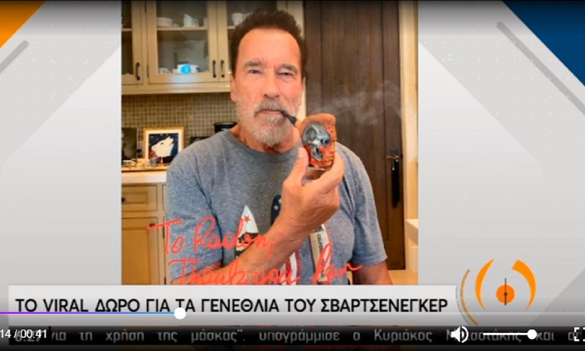 Άρνολντ Σβαρτζενέγκερ: Αγόρασε πίπα-Εξολοθρευτή! (vid)