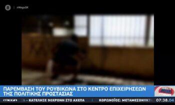 Ρουβίκωνας: «Παρέμβαση» στο Κέντρο Επιχειρήσεων Πολιτικής Προστασίας (vid)