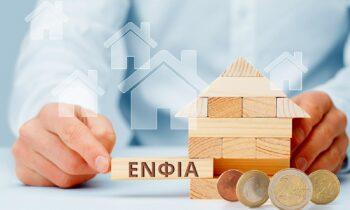 Πως εκτυπώνετε τον ΕΝΦΙΑ, τι γίνεται με τα αναδρομικά των συνταξιούχων και τα δάνεια (vid)
