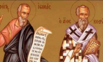 Εορτολόγιο Δευτέρα 21 Σεπτεμβρίου: Ποιοι γιορτάζουν σήμερα
