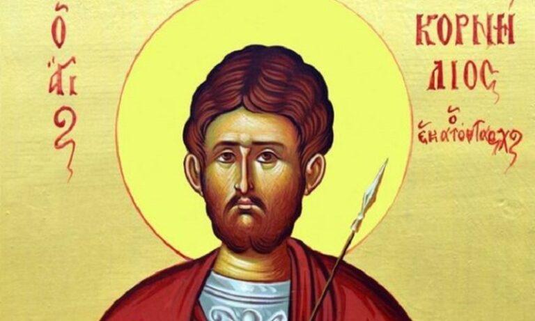 Εορτολόγιο Κυριακή 13 Σεπτεμβρίου: Ποιοι γιορτάζουν σήμερα