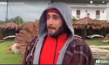Ιανός: Ιδιοκτήτης καταστήματος στη Ζάκυνθο «βουρκώνει» από το μέγεθος της καταστροφής