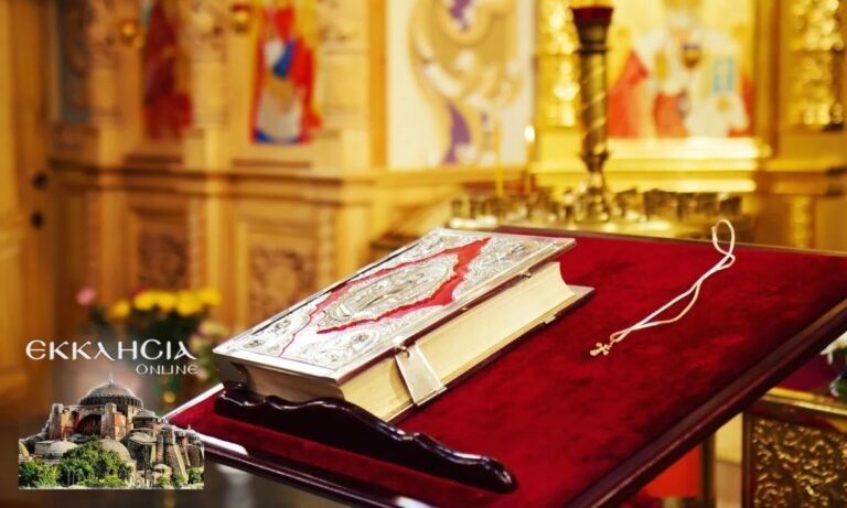 Εορτολόγιο Κυριακή 27 Σεπτεμβρίου: Ποιοι γιορτάζουν σήμερα