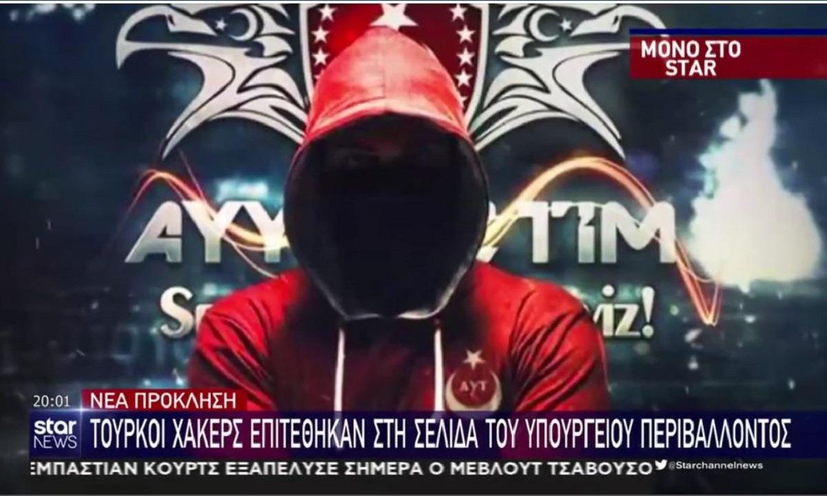Τούρκοι χάκερ επιτέθηκαν στη σελίδα του Υπ. Περιβάλλοντος