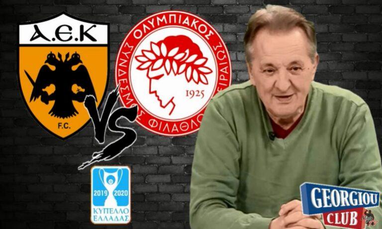 Γεωργίου: «Η ΑΕΚ θα κάνει περίπατο στον τελικό»… και γλέντι στα σχόλια στο youtube