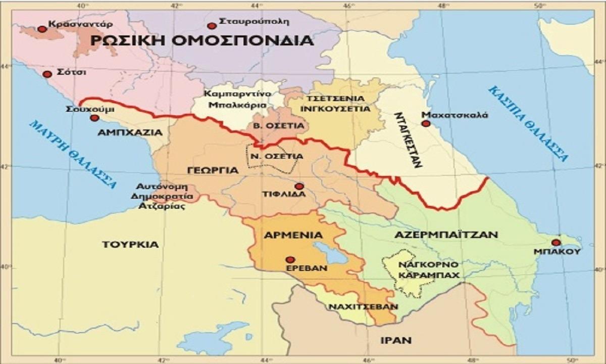 Ρώσοι: Μετά το ξύλο που έφαγε από την Ελλάδα η Τουρκία στρέφεται στον Καύκασο