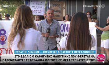 Θεσσαλονίκη: Ξέσπασαν οι φοιτήτριες που κατήγγειλαν γιατρό για σεξουαλική παρενόχληση (vid)